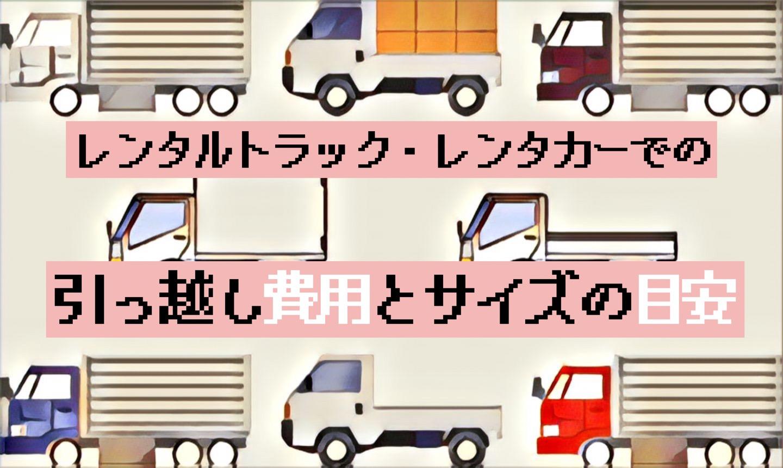 引っ越しトラック 費用 サイズ